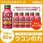 ウコンの力 カシスオレンジ味 100ml 1ケース(6本×10パック)