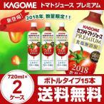 ショッピングトマトジュース カゴメ トマトジュース プレミアム 食塩無添加 720ml×15本×2ケース