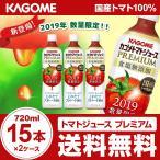 カゴメトマトジュースプレミアム食塩無添加 スマートPET 720ml×15本×2ケース