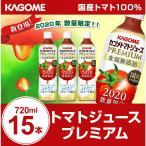カゴメトマトジュースプレミアム食塩無添加 スマートPET 720ml×15本 2020年8月4日発売 カゴメ トマトジュース 野菜ジュース とまとジュース 食塩無添加