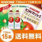 カゴメ プレミアム トマトジュース 食塩無添加 720ml×15本  送料無料