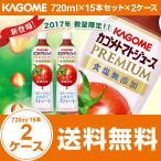 カゴメ プレミアム トマトジュース 食塩無添加 720ml×15本×2ケース  送料無料