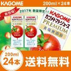 ショッピングトマト カゴメ プレミアム トマトジュース 食塩無添加 200ml×24本  送料無料