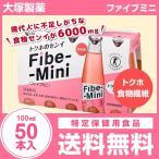 大塚製薬 ファイブミニ (100mL×50本入)トクホ 食物繊維