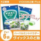 大正製薬 ヴイックスのど飴プラス ハーバルミントパウダー 67g×6袋 のどあめ あめ VICKS Drops まとめ買い ビックス  業務用