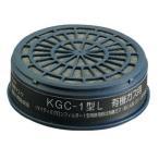 【興研/KOKEN】 防毒マスク KGC-1型L有機ガス用(C)