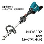 【マキタ】 充電式スプリット草刈機 MUX60DPG2M
