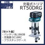 【マキタ】 充電式トリマ 18V 6.0Ah RT50DRG