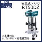 【マキタ】 充電式トリマ 18V RT50DZ 本体のみ