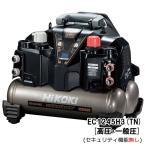 【新商品】【日立】 エアコンプレッサ EC1245H3(TN) セキュリティ無