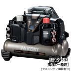 【新商品】【日立】 エアコンプレッサ EC1245H3 セキュリティ有【予約商品】