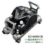 【新商品】【日立】 一般圧専用エアコンプレッサ EC1445H3(N) セキュリティ無【予約商品】