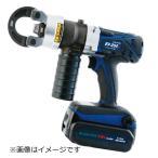 カクタス コードレス電動油圧式圧着工具 EV-250DL-HAL 本体・収納ケースのみ