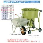 タケムラテック SK-20 (60L) モルタルミキサー / SK型シャトルミキサー (一輪車とり用) ※運賃別途