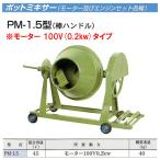 タケムラテック PM-1.5 (40L) ポットミキサー モーター 100V(0.2kw) ※運賃別途