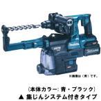 一部在庫あり マキタ(makita) 28mm充電式ハンマドリル HR001GRDXV〜HR001GDXVB(集じんシステム付)《メーカー欠品中》【予約商品】