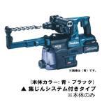 マキタ(makita) 28mm充電式ハンマドリル HR001GZKV (集じんシステム付) 本体のみ