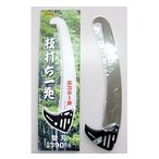 【ニシガキ】 枝打ち一発替刃(全サイズ共通) N-760-1