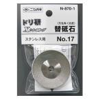 【ニシガキ】 ドリ研X-13 ステン用 替砥石(No.17) N-870-1