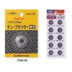 スーパーツール 各種カッター用替刃・替ロール 直径18.7mm TCC105