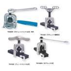 【スーパーツール】 フレキ管ツバ出し工具(ギアレンチ式) TH1320G