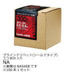 LOBSTER ブラインドリベット(丸頭)/NA エコBOX入 100本入り NA88EB