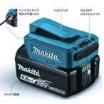 【マキタ】 USB専用アダプタ ADP05 JPAADP05《欠品中》