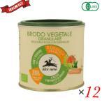 ブイヨン 野菜 顆粒 アルチェネロ 有機野菜ブイヨン・パウダータイプ 120g 12個セット 送料無料