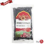 ひよこ豆 オーガニック 乾燥 有機 アリサン 有機黒ひよこ豆 1kg 2個セット 送料無料