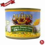 コーン 缶詰 缶 アリサン 有機スイートコーン缶 スモール 125g(81g) 3個セット 送料無料