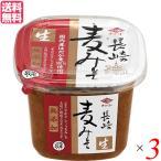 味噌 麦みそ 無添加 チョーコー醤油 無添加長崎麦みそ カップ 750g 3個セット 送料無料
