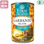 ひよこ豆 オーガニック 水煮 ひよこ豆缶詰 エデンオーガニック 送料無料