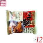 まぜ麺 尾道 即席麺 マルシマ 尾道まぜ麺 1食 12袋セット 送料無料