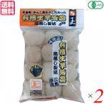 こんにゃく 蒟蒻 コンニャク マルシマ 有機生芋蒟蒻(玉)200g 2個セット 送料無料