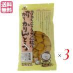 かりんとう ギフト 人気 カリカリかりんとう(天然塩)160g 3袋セット