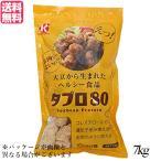 大豆ミート 国産 唐揚げ 恒食 タプロ80 7kg 業務用 送料無料