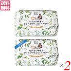 なかほら牧場 ピュア グラスフェッドバター 味比べセット (ノーマル 発酵)2セット バター バターコーヒー 無塩バター 送料無料