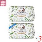 なかほら牧場 ピュア グラスフェッドバター 味比べセット (ノーマル 発酵)3セット バター バターコーヒー 無塩バター 送料無料