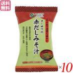 味噌汁 フリーズドライ インスタント オーサワの赤だしみそ汁 1食分(9.2g) 10個セット 送料無料