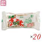 切り餅 個包装 玄米餅 有機玄米もち 6個入り(300g) 20個セット 送料無料