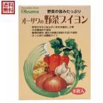 ブイヨン 無添加 顆粒 オーサワの野菜ブイヨン 5g×8包 送料無料