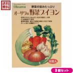 ブイヨン 無添加 顆粒 オーサワの野菜ブイヨン 5g×8包 3個セット 送料無料