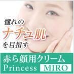 Princess MIRO(プリンセスミロ) 赤ら顔用クリーム 30g