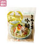 冷麺 韓国 そば粉 サンサス きねうち 冷麺 特上 150g スープなし 送料無料