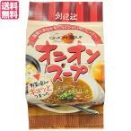 玉ねぎスープ たまねぎスープ コンソメ 創健社 オニオンスープ(フリーズドライ) 6g×4袋 送料無料