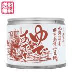 あずき ゆであずき 缶 特別栽培小豆 ゆであずき 200g 山清 送料無料