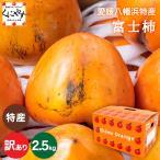 「訳あり富士柿3」富士柿 3キロ 大きさ不揃い 訳あり 柿,のしギフト対応不可