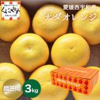 「贈答ナダオレンジ3」 送料無料 高級果物 贈答用ナダオレンジ3kg,皮むき簡単食べ易い冷やして食べるとひんやりジューシー(河内晩柑,かわちばんかん)