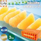 「贈答最上ナダオレ3」農家大岩さん,送料無料 高級果物 贈答用最上級ナダオレンジ3kg皮むき簡単食べ易い冷やして食べるとひんやりジューシー,河内晩柑