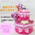おむつケーキ 出産祝 2段 Mサイズ 女の子 オムツケーキ ダイパーケーキ ギフト プレゼント